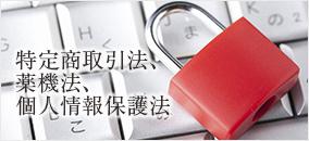 特定商取引法、薬機法、個人情報保護法