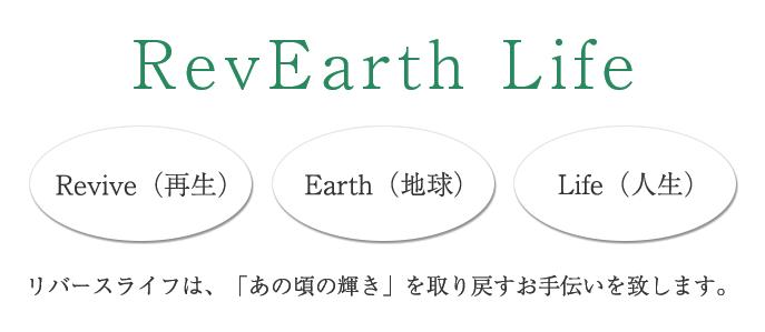 RevEarth Life リバースライフは「あの頃の輝き」を取り戻すお手伝いを致します